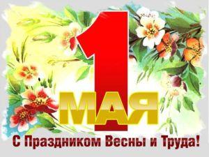 Поздравление с 1-ым мая!