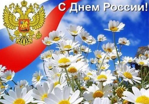 Компания «Русский климат» поздравляет с Днем России своих клиентов
